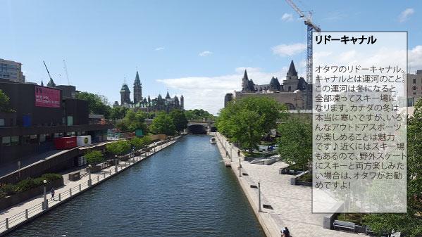 カナダの首都 オタワの写真集1