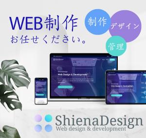 ウェブ制作はShienaDesignにお任せください