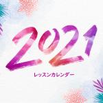 2021年のカレンダーを更新しました。